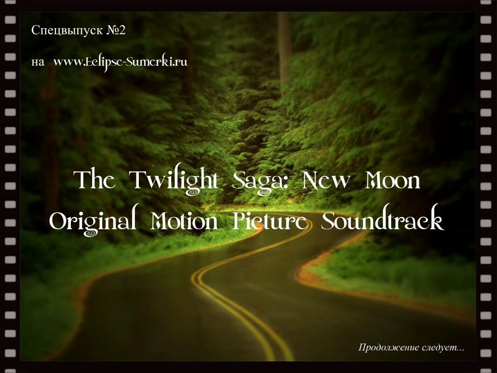 Спецвыпуск №2: New moon Soundtrack + бонус